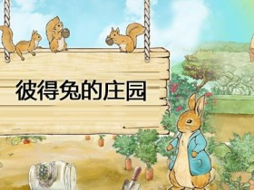 彼得兔的世界 Peter_Rabbit动漫全集